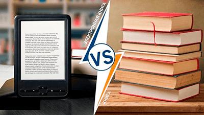 Что лучше: аудиокниги или бумажная литература?